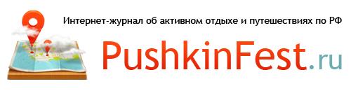PushkinFest — интернет-журнал об активном отдыхе и путешествиях по РФ